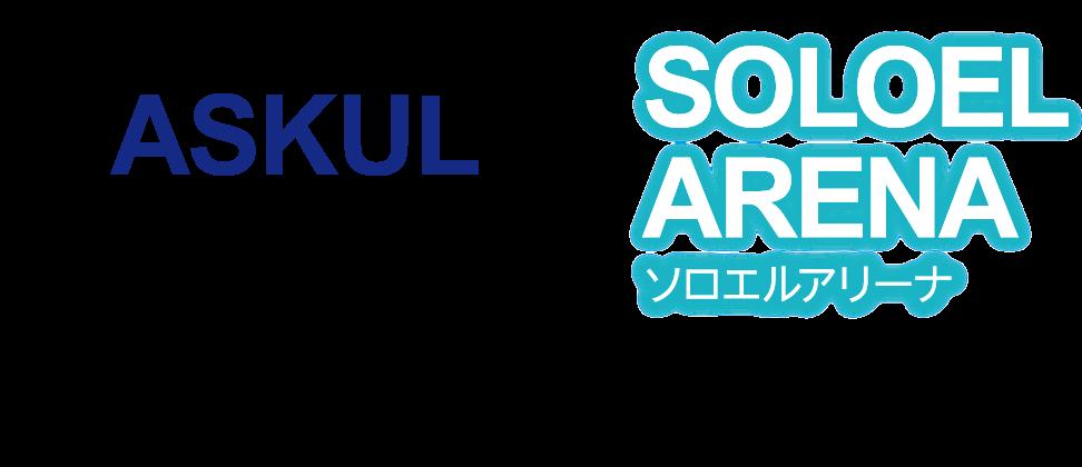 アスクル/ソロエルアリーナ